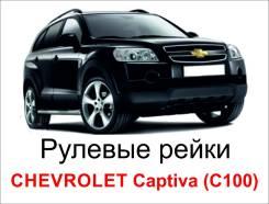 Рулевая рейка. Chevrolet Captiva, C100 Двигатели: 10, HM. Под заказ