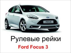 Рулевая рейка. Ford Focus, CB4, DFW, DNW, CB8, DBW. Под заказ