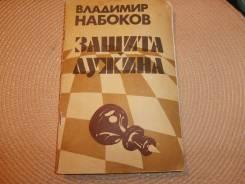 Владимир Набоков. Защита Лужина. Изд.1989