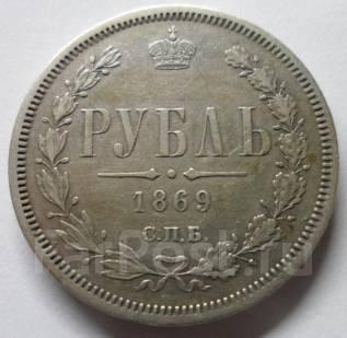 1 рубль 1869 года. Серебро. Не частый год! Под заказ!