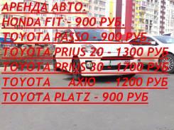 Автомобили в аренду Honda Fit, Toyota Prius, Toyota Corolla Axio. Без водителя
