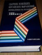 Словарь новейших китайских выражений