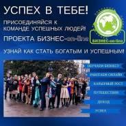 Управляющий. Срочно ищу партнеров в интернет проект. По всей России