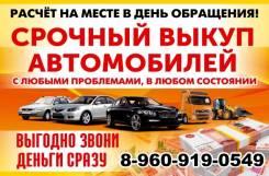 Выкупим авто мото и спецтехнику по всей Кемеровской обл Выгодно звони.