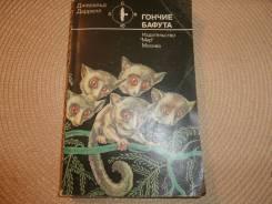 Джеральд Даррелл. Гончие Бафута. О живой природе.1982