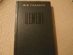 Федор Гладков. Цемент. Изд.1978.