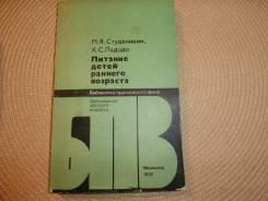 """М. Студеникин. Питание детей раннего возраста. Изд. """"Медицина"""".1978"""