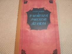 А. И. Кузьмин. У истоков русского театра. Изд.1984
