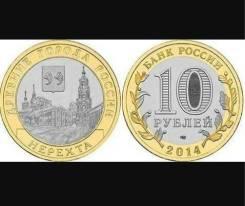 10 рублей 2014 Нерехта (UNC без обращения)