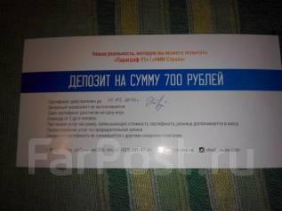 Сертификат в квесты за коробку птичьего молока
