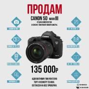 Canon EOS 5D Mark III Kit. 20 и более Мп, зум: без зума