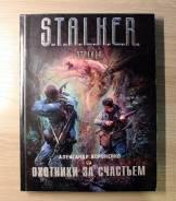 Книги серии S. T. A. L. K. E. R