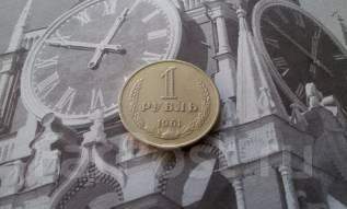 СССР. Годовик! 1 рубль 1961 года.