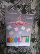 Рабочие тетради по английскому языку. Класс: 4 класс