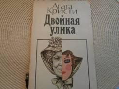 Агата Кристи. Двойная улика. Первая публикация на русском