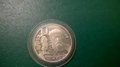 2 рубля 1996 год Федор Достоевский