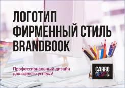 Разработка Логотипа / Фирменный Стиль / Brandbook