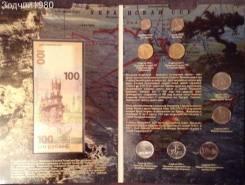 Комплект Монет 5 руб + 10 руб Крым +100 руб Крым + 1 и 5 коп 2014 г.