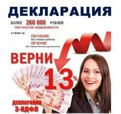 Заполнение декларации 3-НДФЛ в Красноярске