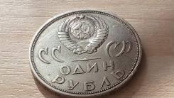 """1 рубль 1965 г. """"Победа над фашисткой Германией"""""""
