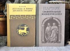 Н. Кун Мифы и легенды Др. Греции, Плутарх Сравнительные жизнеописания