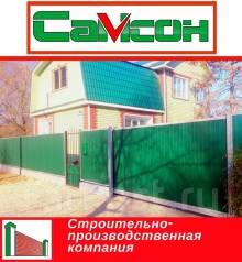Установка ворот, заборов, строительство домов