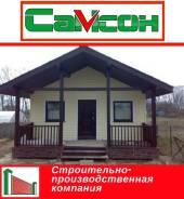 Дачные домики, гаражи, административные модули, автомойки
