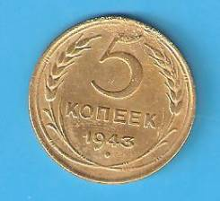 5 копеек 1943 г. СССР.