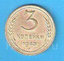 3 копейки 1943 г. СССР.