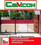 Автоматические ворота, заборы