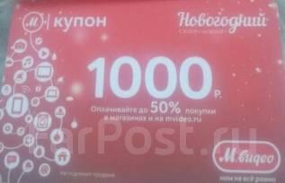 Купон на 1000 м-видео