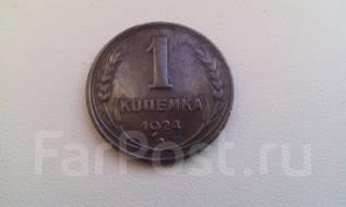 1 копейка 1924. сохранище