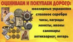 Куплю монеты, купюры, предметы быта, искусства, всех времен и народов