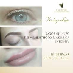 """Базовый курс перманентного макияжа в технике Nude """"Intensiv"""""""