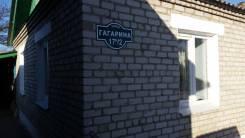 Дом в с. Екатериноака. Улица Гагарина 17б/2, р-н Село Екатериновка, площадь дома 67 кв.м., централизованный водопровод, электричество 6 кВт, отоплени...