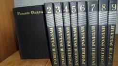 Р. Ролан. Собрание сочинений в 9-ти томах