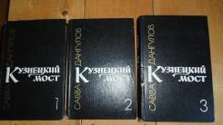 Савва Дангулов. Кузнецкий мост. 3 тома