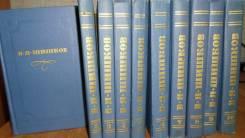 Шишков. Собрание сочинений в 10-ти томах