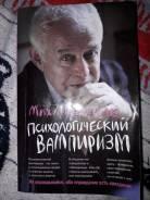 Михаил Литвак психологический вампиризм