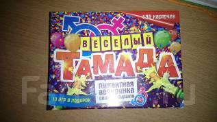 Продам набор игр Веселый Тамада