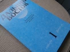 Дальний Восток. Российский литературный журнал. № 1 за 2011.