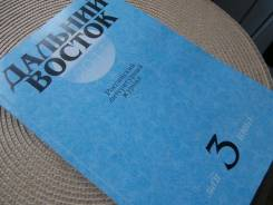 Дальний Восток. Российский литературный журнал. № 3 за 2011.