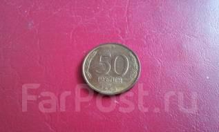 РФ. 50 рублей 1993 года. ЛМД. Немагнитная.