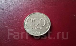 РФ. 100 рублей 1993 года. ЛМД.