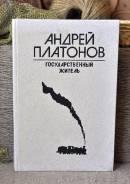 А. Платонов Государственный житель
