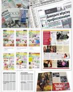 Верстка газет и журналов