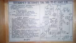 Потенциометр переносный ПП-63