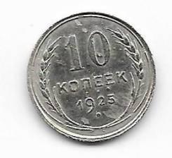 10 копеек 1923г. (Ag)