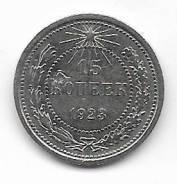 15 копеек 1923г. (Ag)