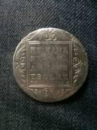 1 рубль 1801 г.